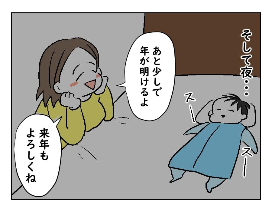 56話 お正月の小噺2