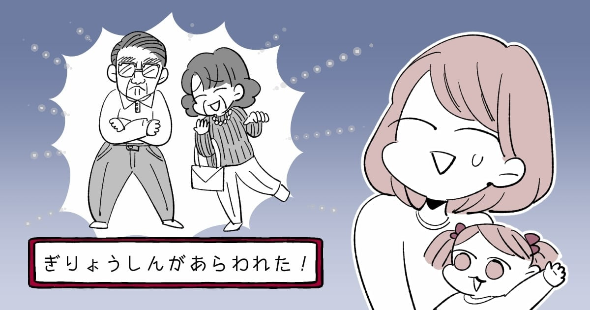 230_義父母(父母)_んぎまむ