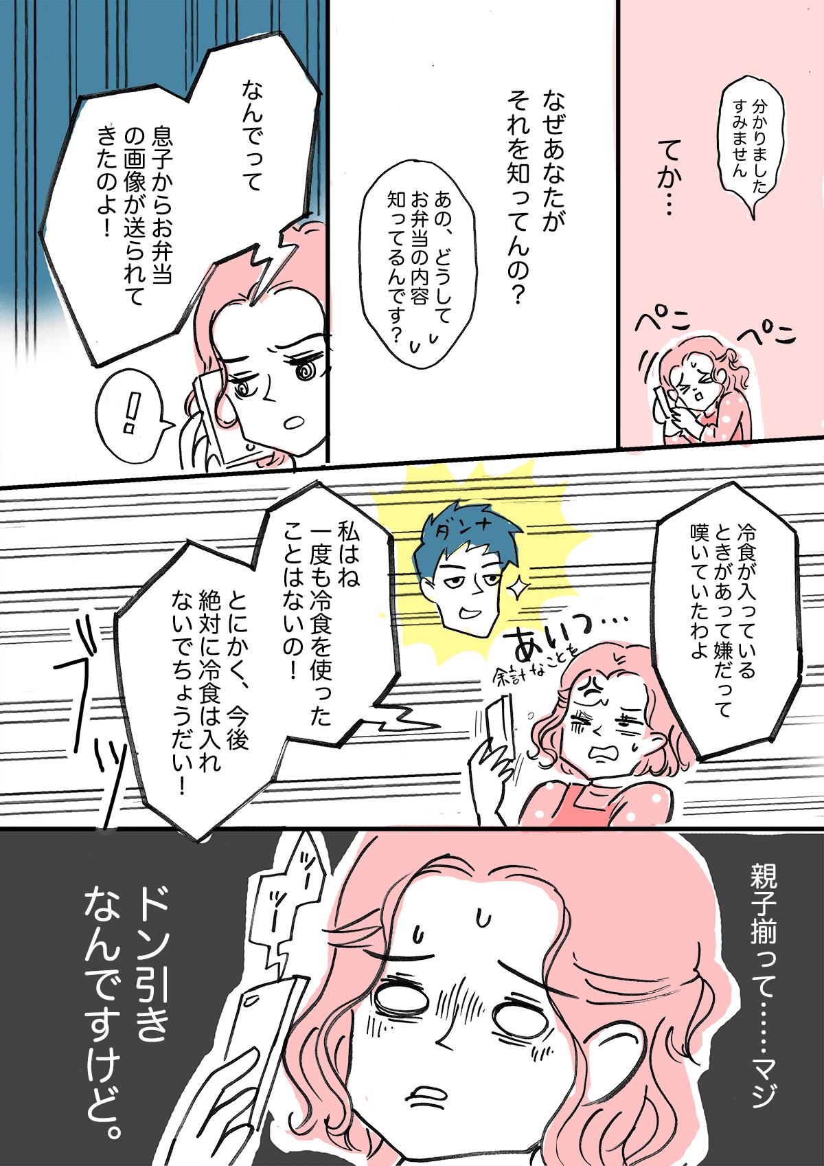 【前編】義母と旦那から大ブーイング!