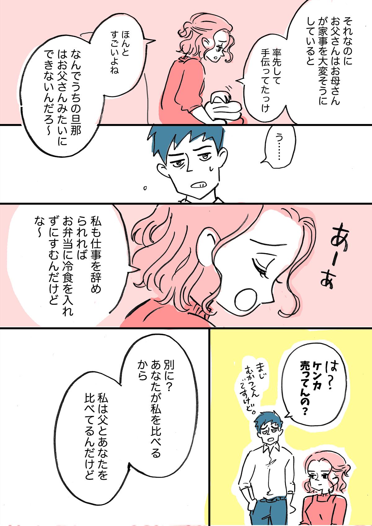【後編】義母と旦那から大ブーイング!