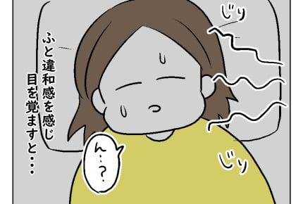 【どすこいママ育児59話】赤ちゃんが初めて発熱!大慌ての新米ママ #4コマ母道場