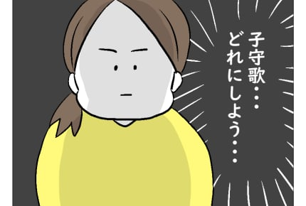 【どすこいママ育児61話】寝かしつけ、どうする子守歌!? #4コマ母道場
