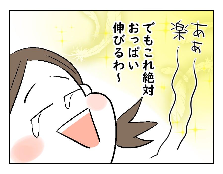 65話 添い乳チャレンジ-4