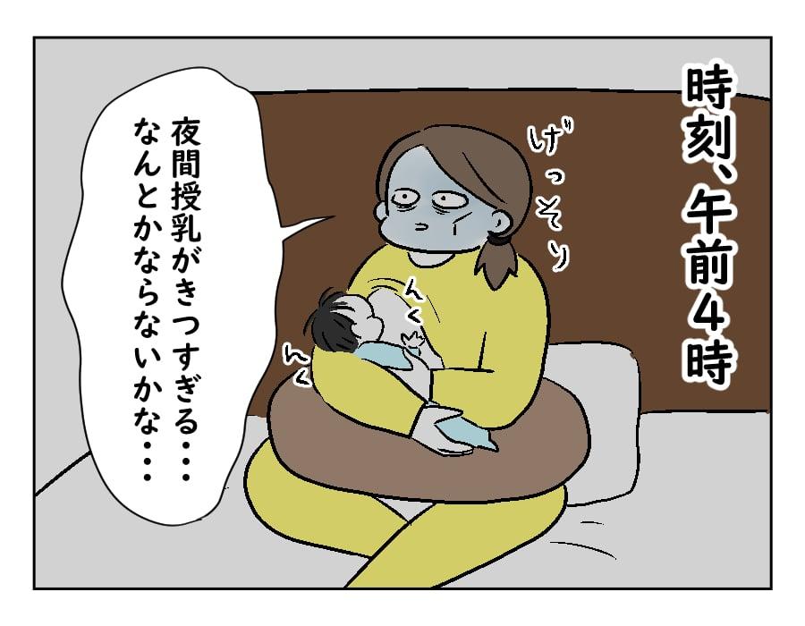 65話 添い乳チャレンジ-1