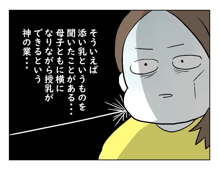 65話 添い乳チャレンジ-2