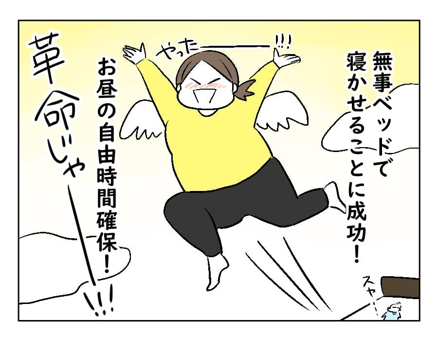 66話 お昼寝革命-4