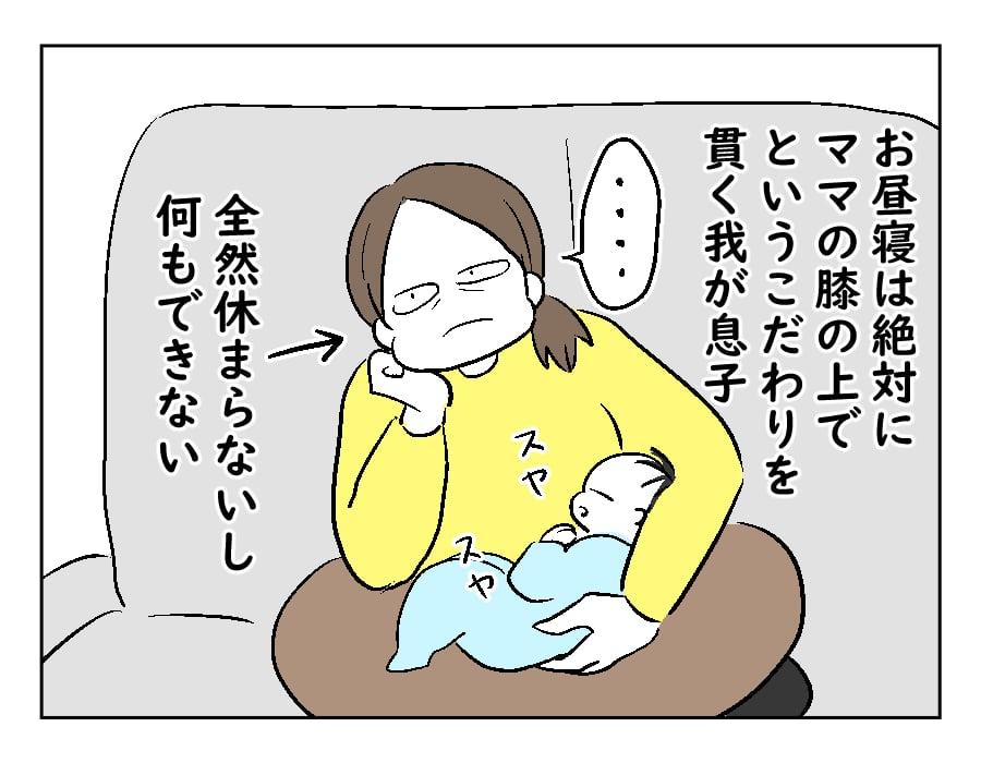 66話 お昼寝革命-1