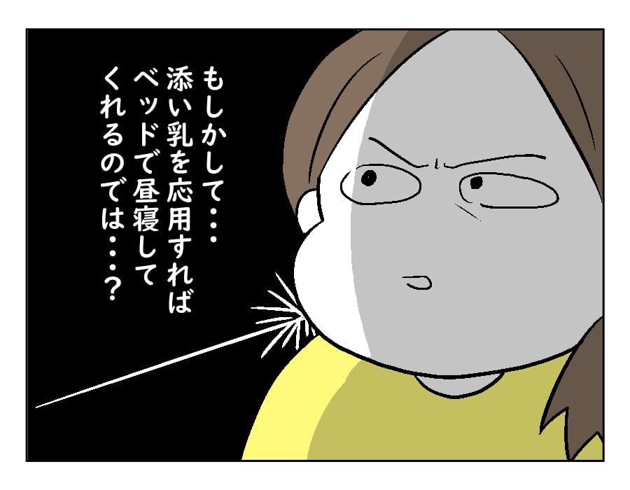 66話 お昼寝革命-2