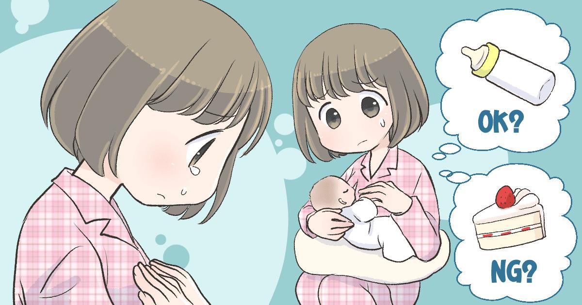 つい目安が気になるけれど…?母乳とミルクについて知っておきたい話