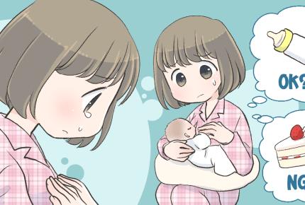"""つい""""目安""""が気になるけれど……?母乳とミルクについて知っておきたい話【新生児科医・今西洋介先生】"""
