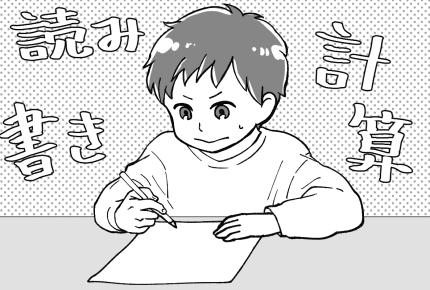 子どもが読み書き・計算ができなくて親が焦る?幼児教室で「自己発揮」を見守る経験から学んだこと