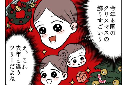 【後編:保育士さんすごいぜ】サンタさん!ママにもプレゼントをください…… #4コマ母道場