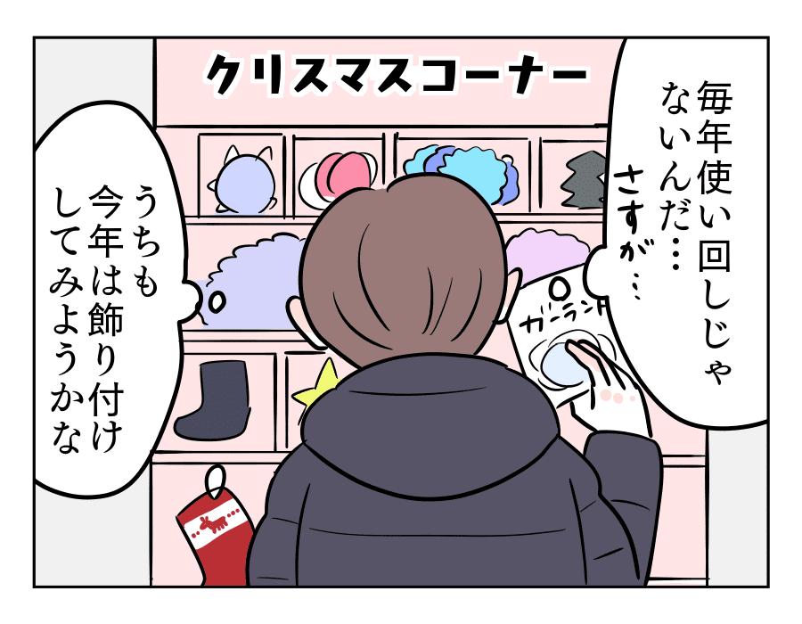 22話 飾り02
