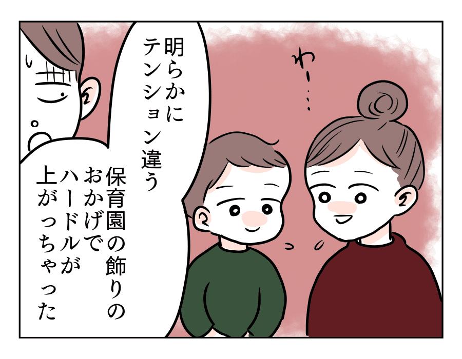 22話 飾り04