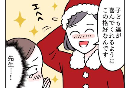 【前編:保育士さんすごいぜ】サンタさん!ママにもプレゼントをください…… #4コマ母道場