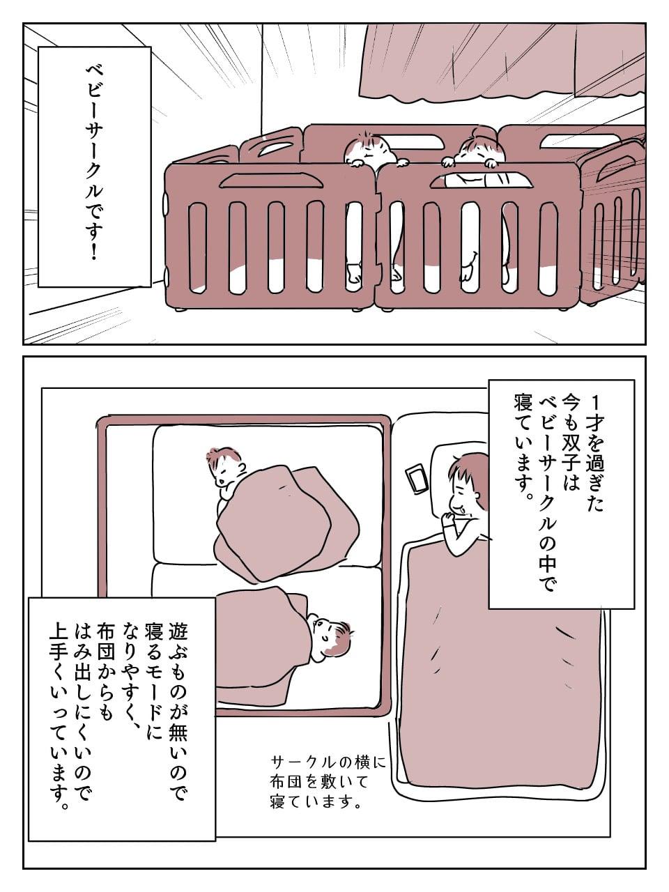 【双子出産ダイアリー17】