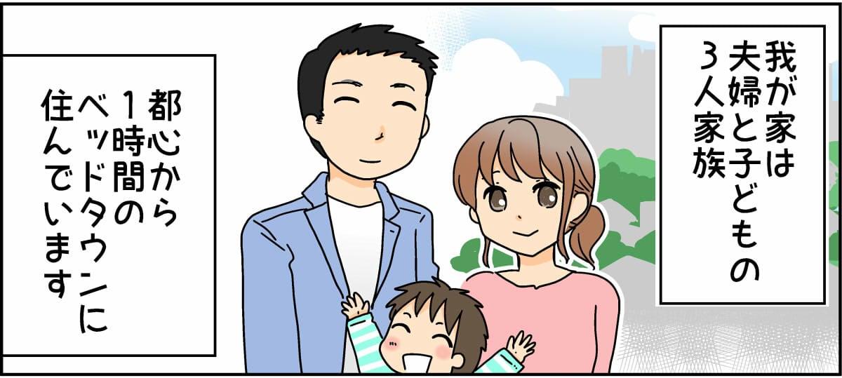 【前編】義母が「子どもは最低でも3人」と勝手な価値観を押しつけてくる。