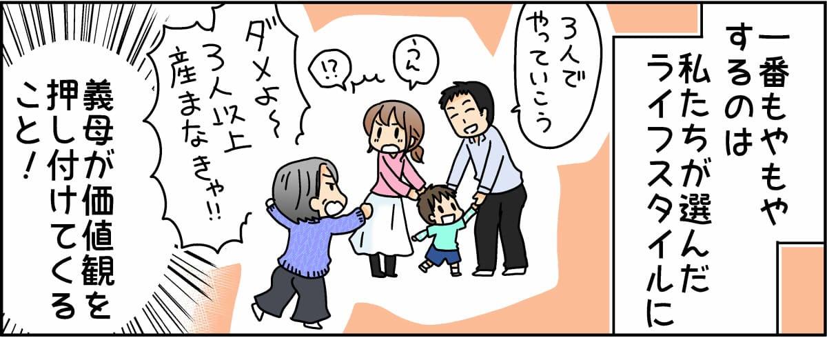 【後編】義母が「子どもは最低でも3人」と勝手な価値観を押しつけてくる。