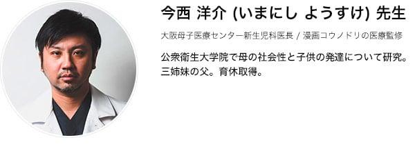 mamastar-profile-yoshidamichiko (1)
