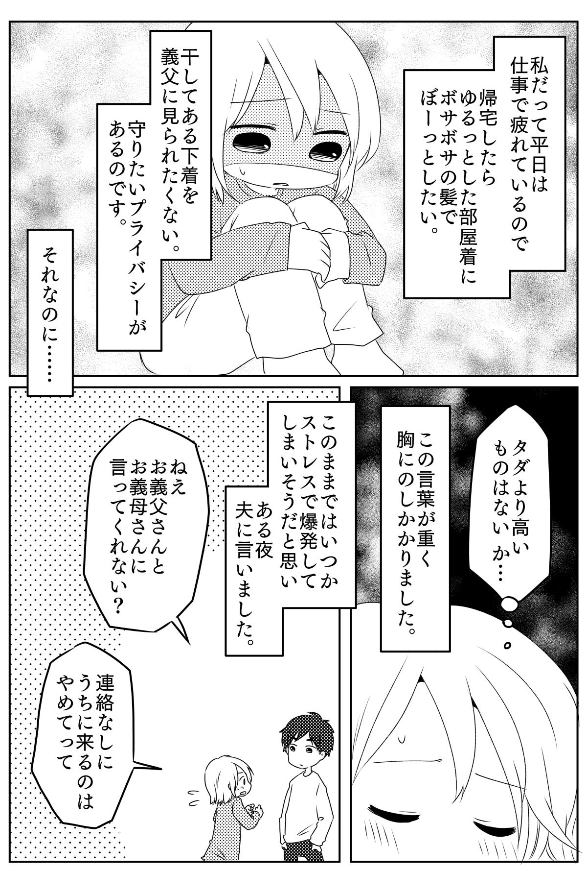 【前編】タダより高いものはない?3