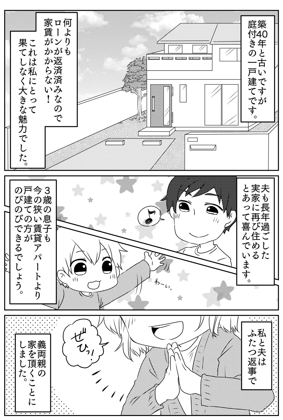 【前編】タダより高いものはない?