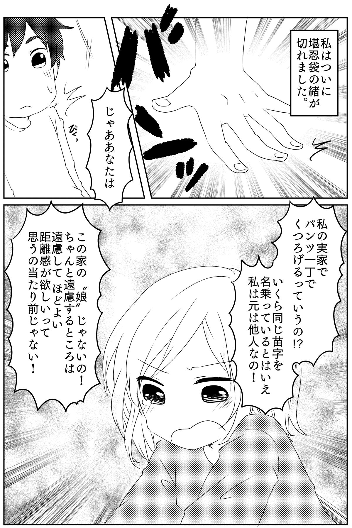 【後編】タダより高いものはない?