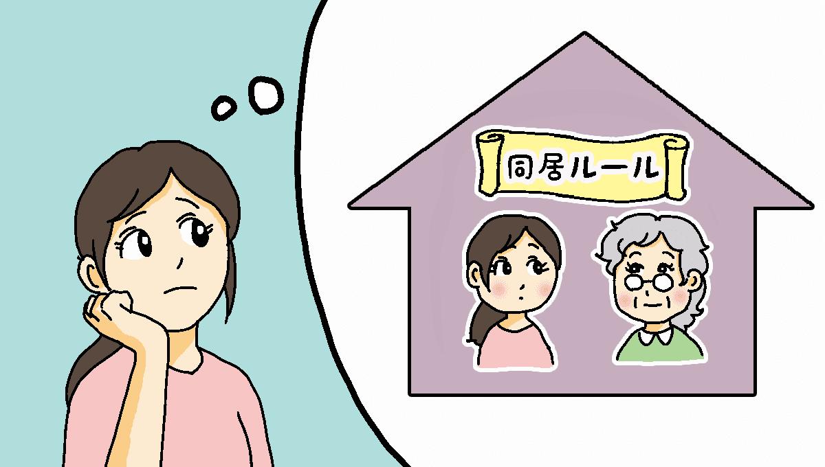 345_義父母(父母)_猫田カヨ