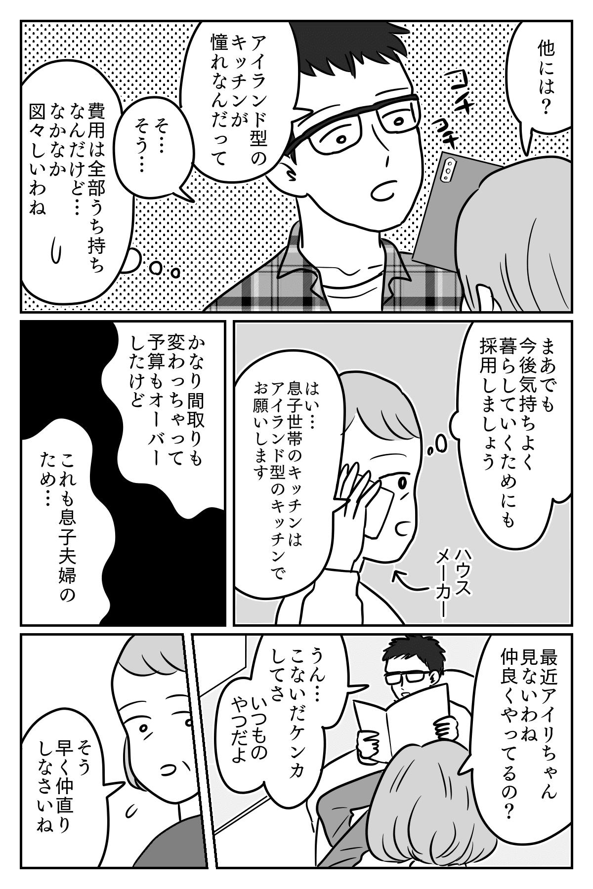 母目線前編02
