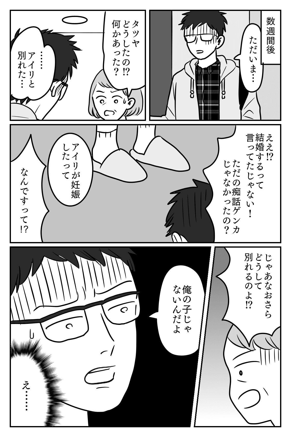 母目線前編03