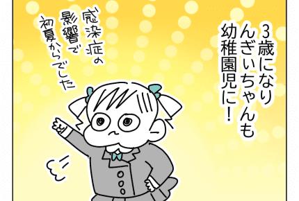 【前編:我が家はツーオペ育児】娘がついに幼稚園デビュー!パパの送迎事情は? #4コマ母道場