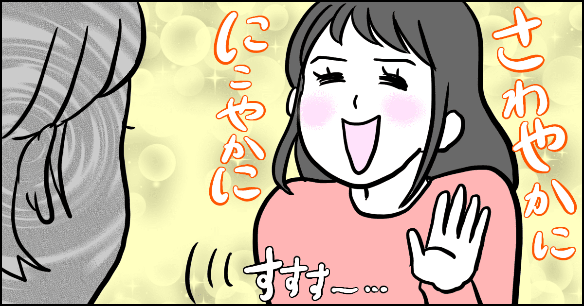 227_ママ友_マメ美