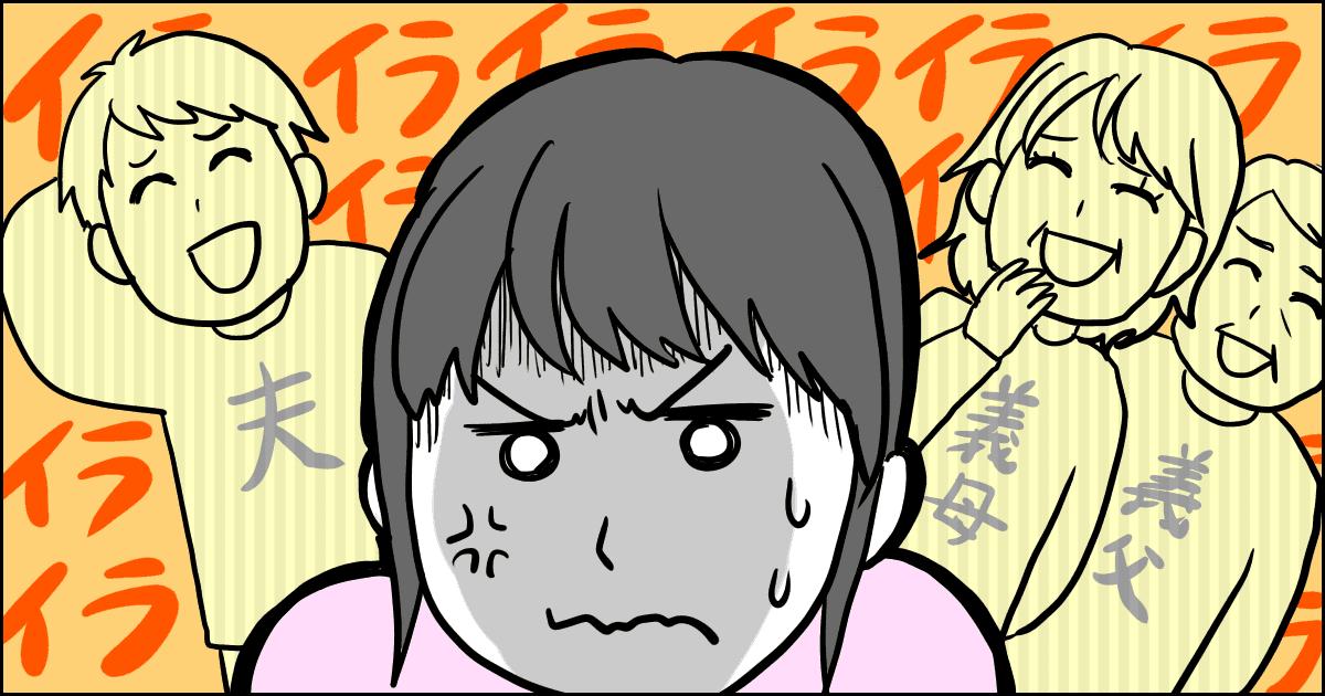 358_義父母(父母)_マメ美