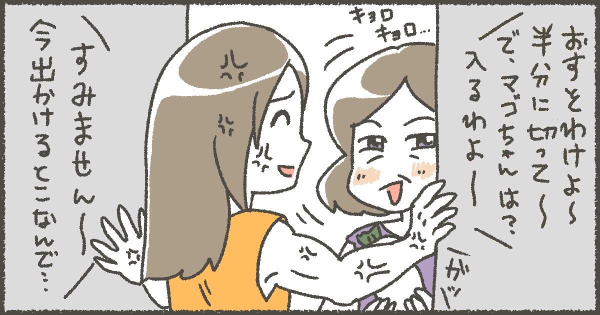 276_義父母(父母)_松本うち