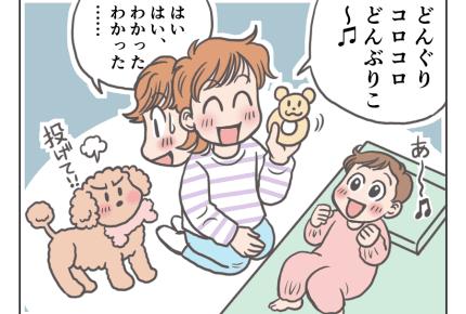 【娘と愛犬プリンの成長記11話】「そ〜れ!」赤ちゃんと犬、一緒に遊んで……間違えた! #4コマ母道場