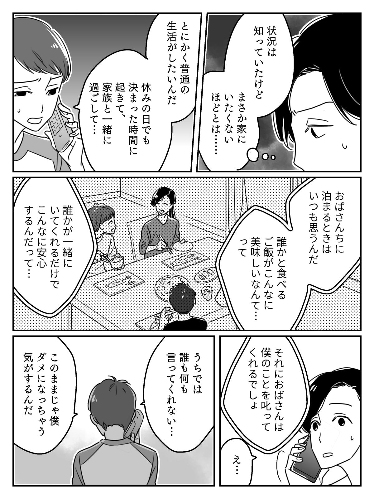 【前編】義姉夫婦が育児放棄?