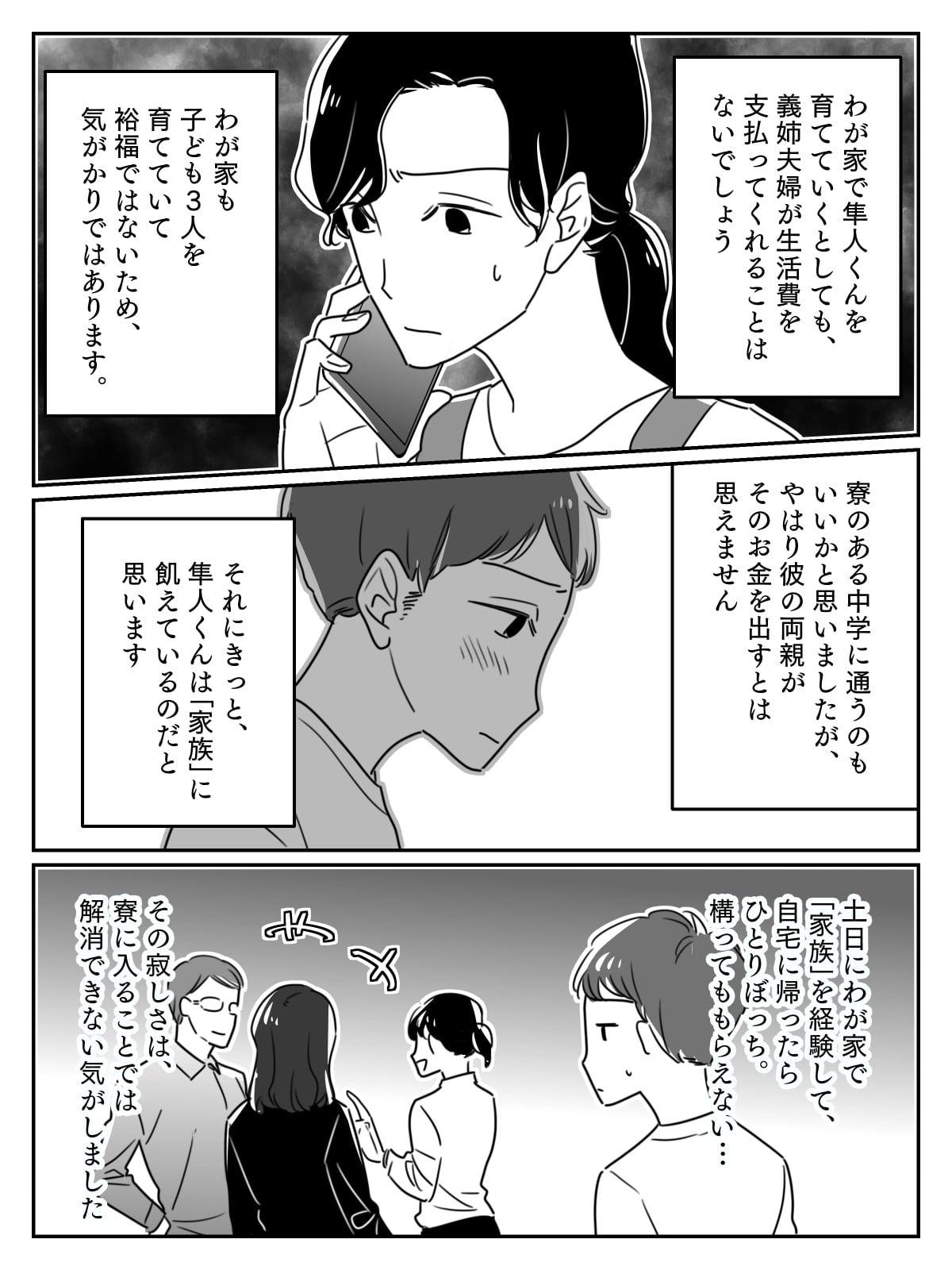 【中編】義姉夫婦が育児放棄?