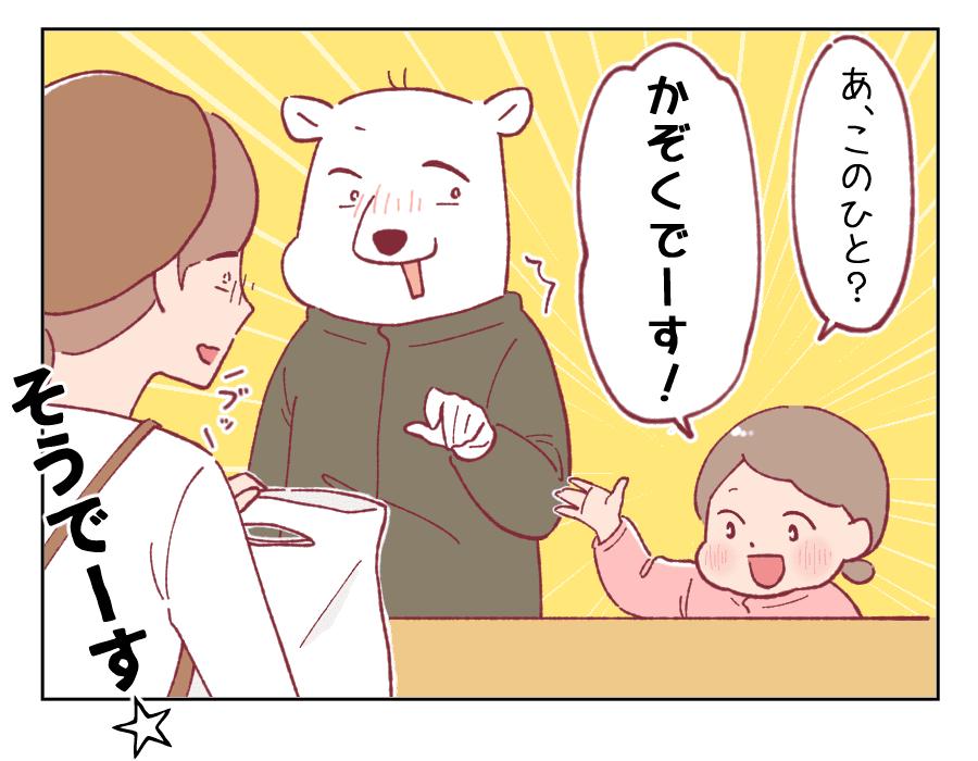 99話-4 思わぬ紹介