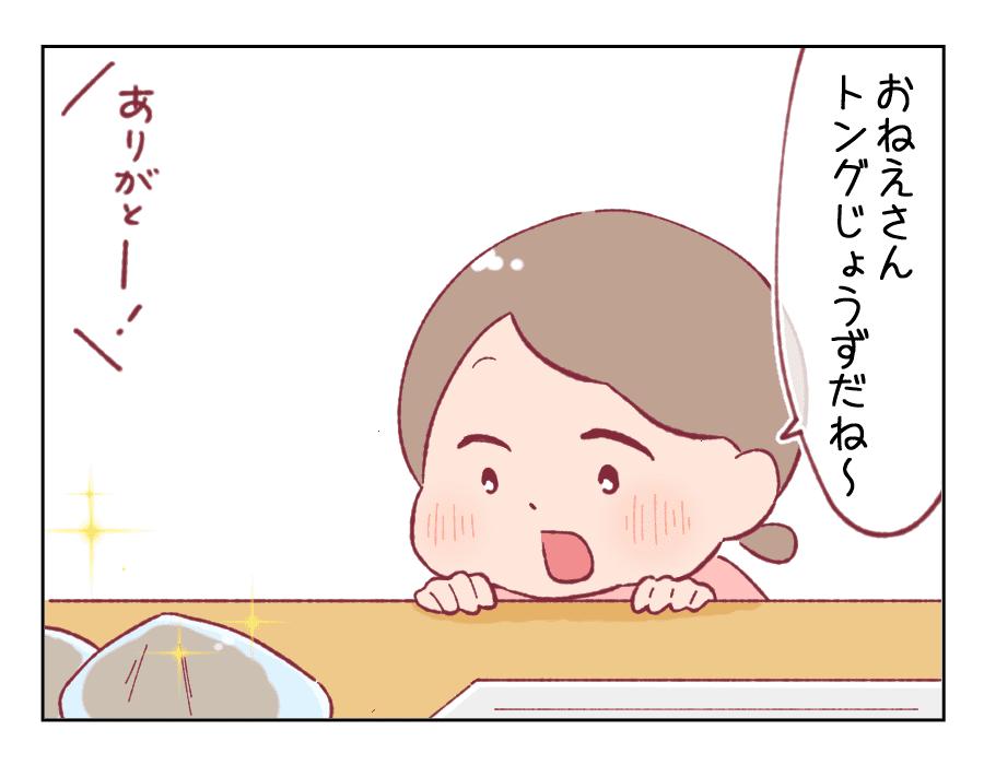 99話-3 思わぬ紹介