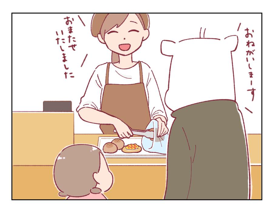 99話-2 思わぬ紹介