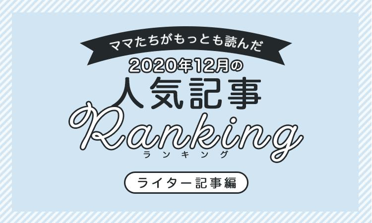 mamasta__slide-bnr__writer-rank--202012