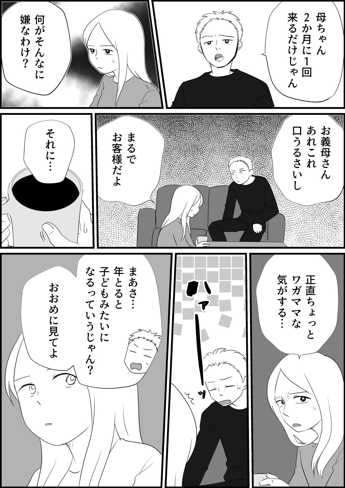 コミック_002 (7)