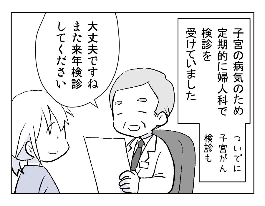 2話 定期検診1