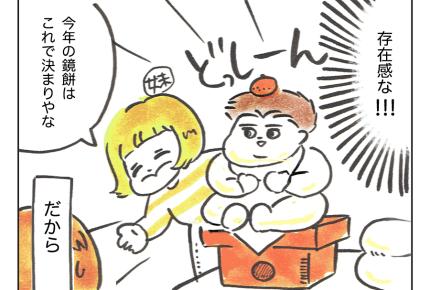 【沖縄でワンオペ11話】おもちさんの存在感に助けられる #4コマ母道場