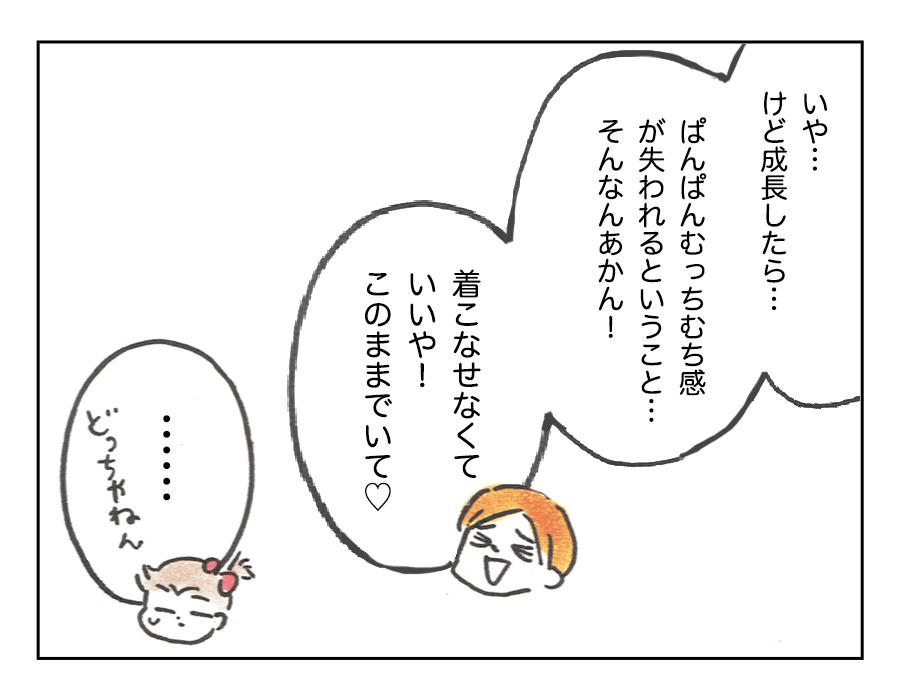 揺れる母心4