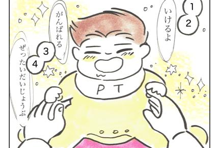 【沖縄でワンオペ18話】ダイエットは苦手だけど #4コマ母道場