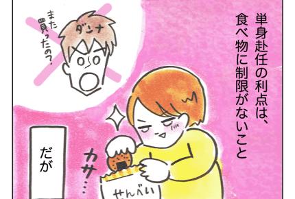 【沖縄でワンオペ17話】なんでそこ阻止しないの!? #4コマ母道場