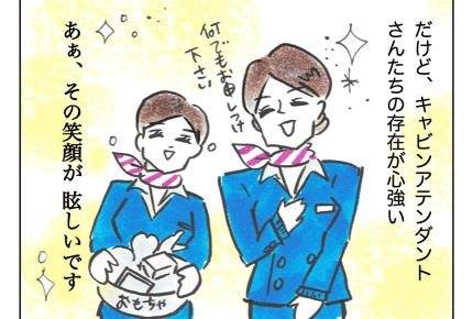 【沖縄でワンオペ20話】お出かけするのって大変なんです #4コマ母道場