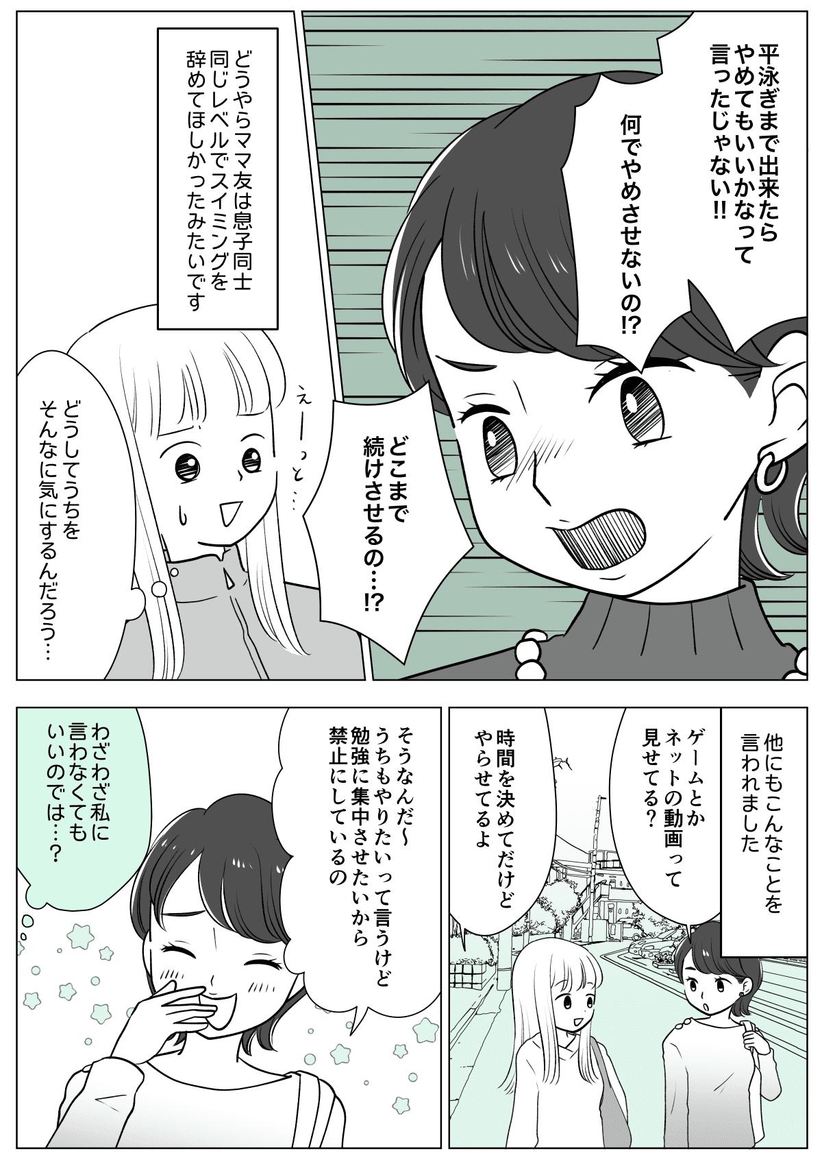 【前編】週6で子どもに習い事をさせるママ友からのマウンティング!-2
