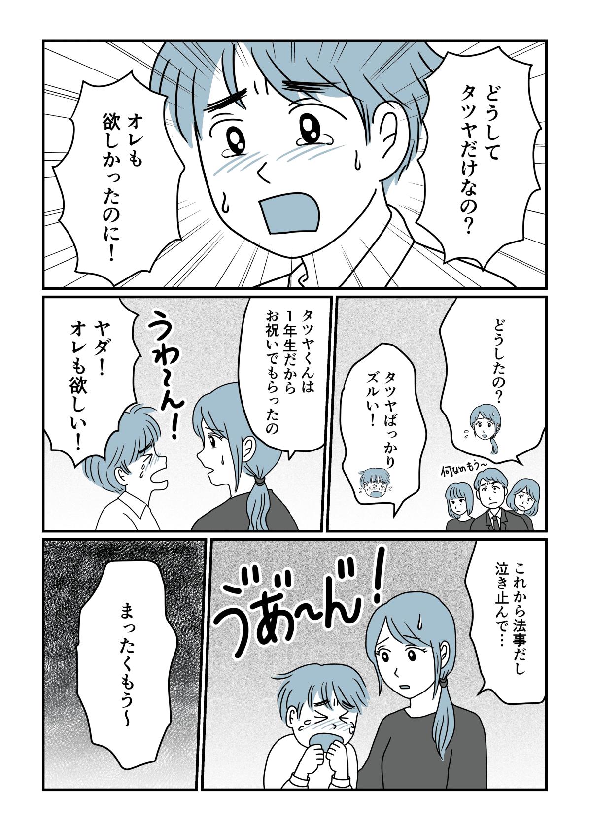 【前編】義父の一周忌で息子が大泣き!2