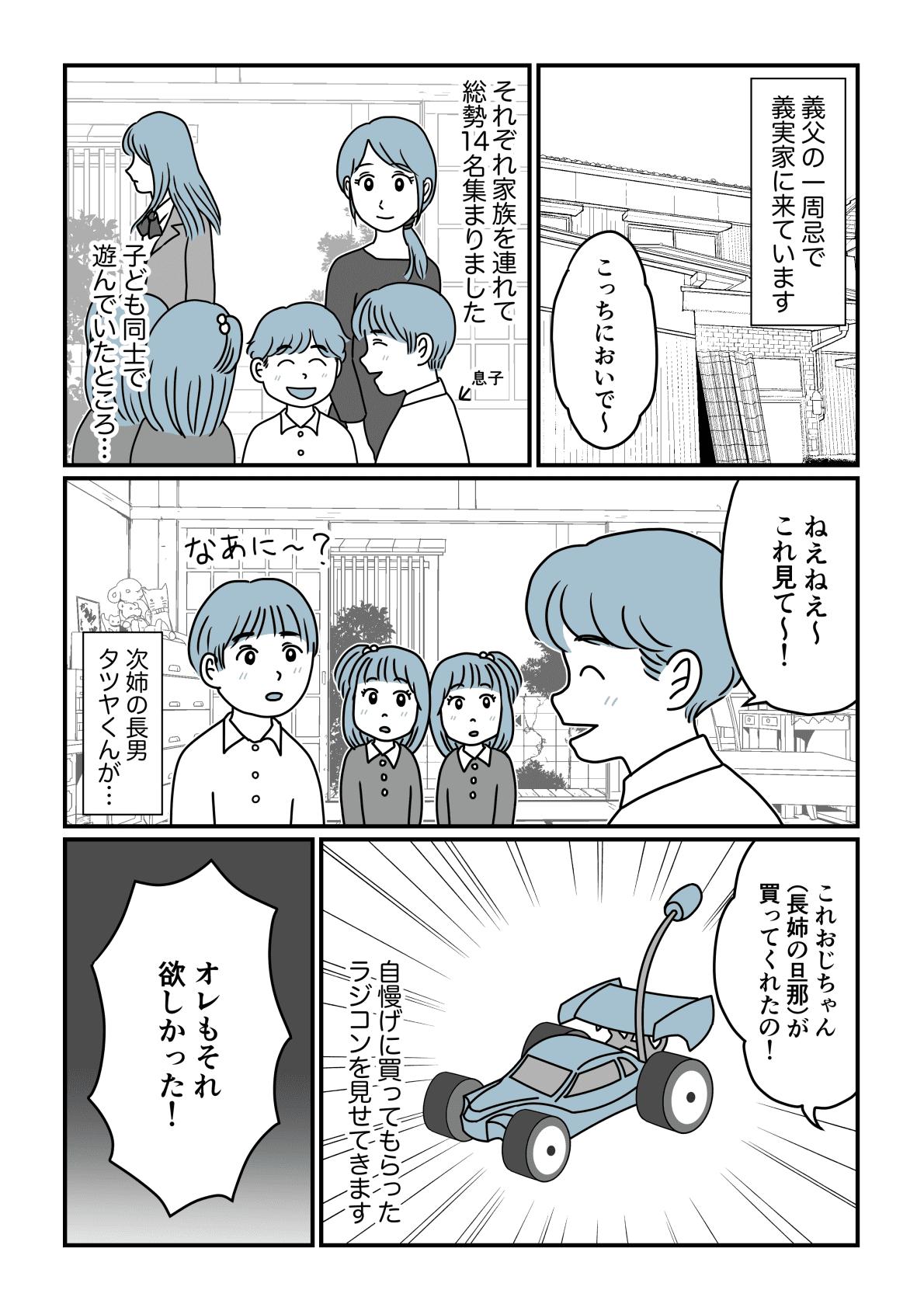 【前編】義父の一周忌で息子が大泣き!1